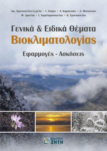 Γενικά & Ειδικά Θέματα Βιοκλιματολογίας - Εκδόσεις Ζήτη