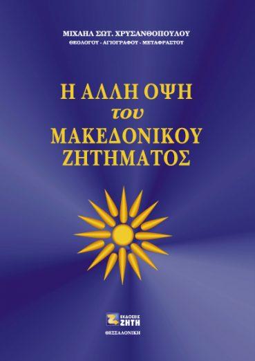 Η άλλη όψη του μακεδονικού ζητήματος - Εκδόσεις Ζήτη