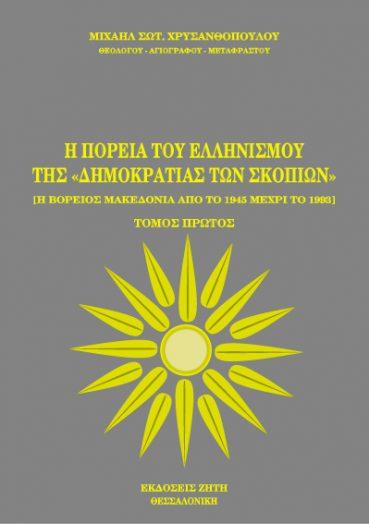 Η πορεία του ελληνισμού της «Δημοκρατίας των Σκοπίων» - Εκδόσεις Ζήτη