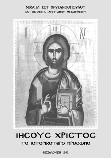 Ιησούς Χριστός - Εκδόσεις Ζήτη