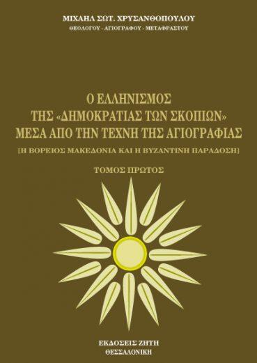 Ο ελληνισμός της «Δημοκρατίας των Σκοπίων» μέσα από την τέχνη της αγιογραφίας - Εκδόσεις Ζήτη