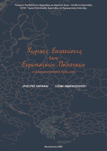 Χωρικές επιπτώσεις των ευρωπαϊκών πολιτικών - Εκδόσεις Ζήτη
