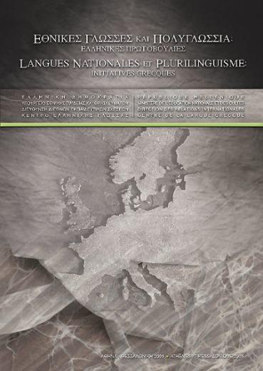 Εθνικές Γλώσσες και Πολυγλωσσία: Ελληνικές Πρωτοβουλίες - Εκδόσεις Ζήτη