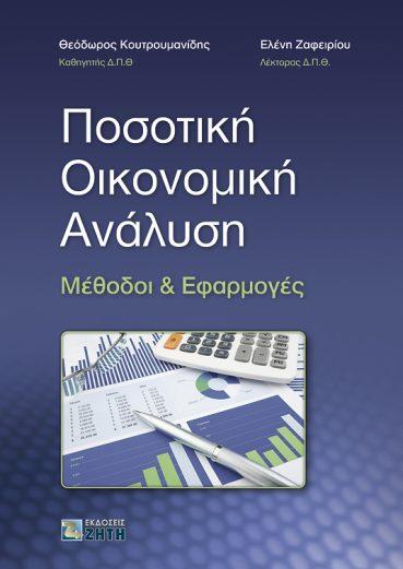Ποσοτική Οικονομική Ανάλυση - Εκδόσεις Ζήτη
