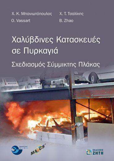 Χαλύβδινες Κατασκευές σε Πυρκαγιά - Εκδόσεις Ζήτη