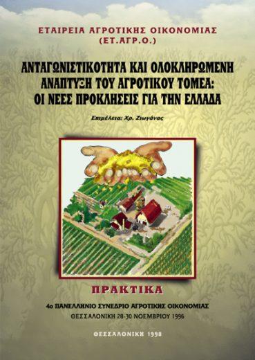Ανταγωνιστικότητα και ολοκληρωμένη ανάπτυξη του αγροτικού τομέα - Εκδόσεις Ζήτη
