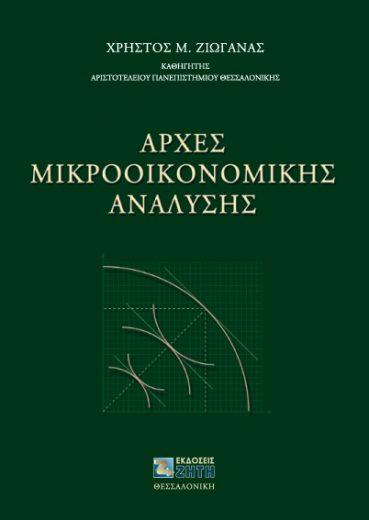 Αρχές Μικροοικονομικής Ανάλυσης - Εκδόσεις Ζήτη
