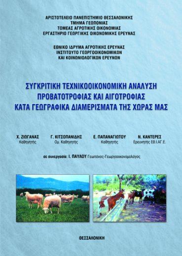 Συγκριτική Tεχνικοοικονομική Aνάλυση Προβατοτροφίας και Aιγοτροφίας κατά Γεωγραφικά διαμερίσματα της χώρας μας - Εκδόσεις Ζήτη