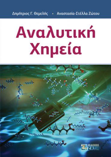 Αναλυτική Χημεία - Εκδόσεις Ζήτη