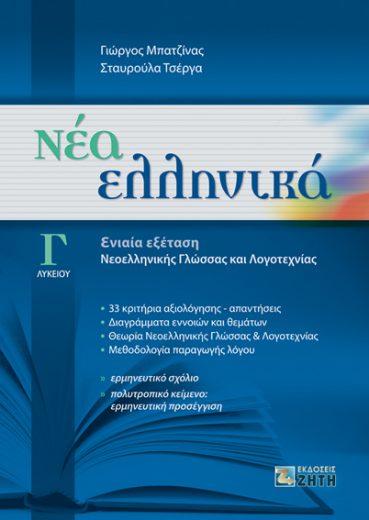 Νέα Eλληνικά Γ΄ Λυκείου - Εκδόσεις Ζήτη