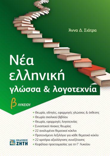 Νέα Ελληνική Γλώσσα & Λογοτεχνία Β΄ Λυκείου - Εκδόσεις Ζήτη