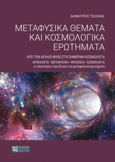 Μεταφυσικά θέματα και κοσμολογικά ερωτήματα - Εκδόσεις Ζήτη
