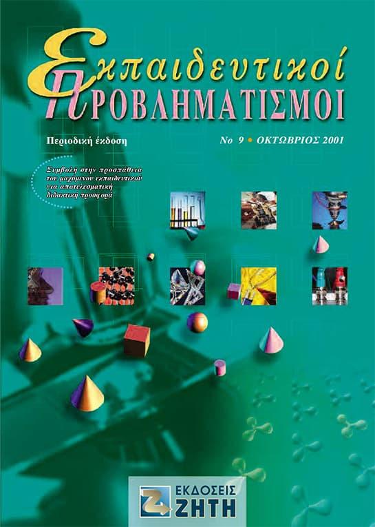 Περιοδικό - Εκδόσεις Ζήτη