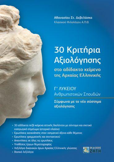 30 Κριτήρια Αξιολόγησης στο Αδίδακτο Κείμενο της Αρχαίας Ελληνικής - Εκδόσεις Ζήτη