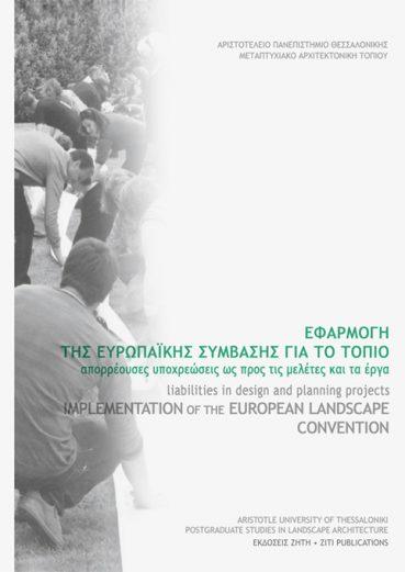 Εφαρμογή της Ευρωπαϊκής Σύμβασης για το Τοπίο - Εκδόσεις Ζήτη