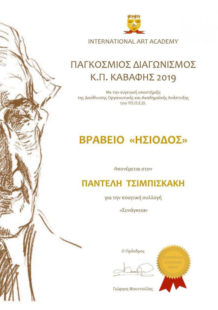 Παντελής Τσιμπισκάκης | διαγωνισμός ποίησης 2019