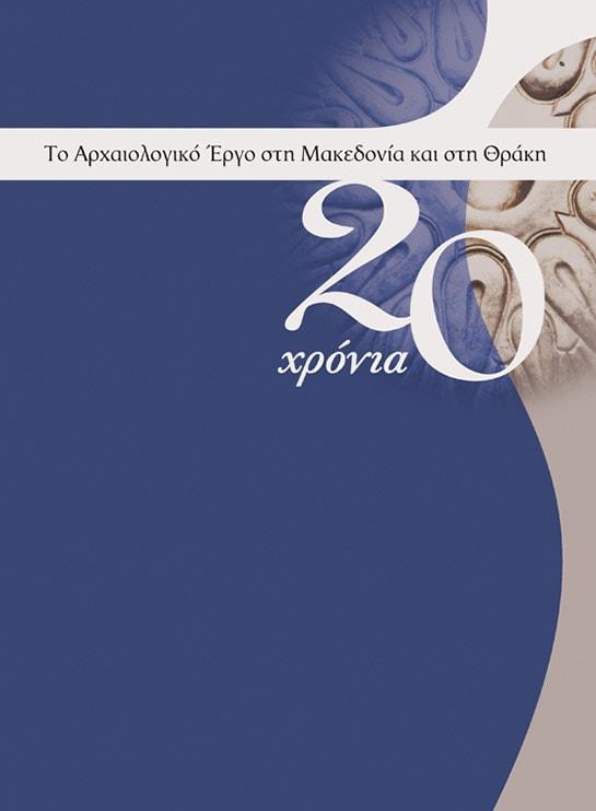 Το Αρχαιολογικό Έργο στη Μακεδονία και στη Θράκη 20 χρόνια (επετειακός τόμος).