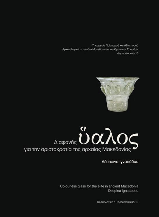 Δέσποινα Ιγνατιάδου, ∆ιαφανής ύαλος για την αριστοκρατία της αρχαίας Μακεδονίας.