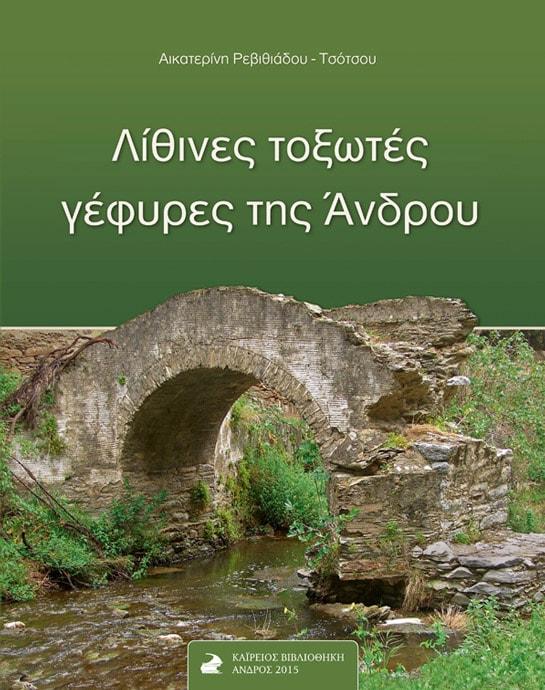 Αικατερίνη Ρεβιθιάδου - Τσότσου, Λίθινες τοξωτές γέφυρες της Άνδρου