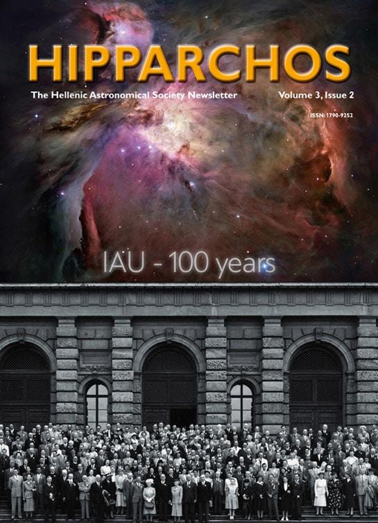 HIPPARCHOS (Ίππαρχος): το επίσημο ενημερωτικό δελτίο της Ελληνικής Αστρονομικής Εταιρείας (ΕΛ.ΑΣ.ΕΤ)