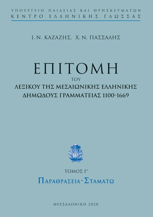 Ι. Ν. Καζάζης, Χ. Ν. Πασσαλής, Επιτομή του Λεξικού της μεσαιωνικής ελληνικής δημώδους γραμματείας (1100-1669) (τόμ. Γ, παραθρασεία – σταματώ)
