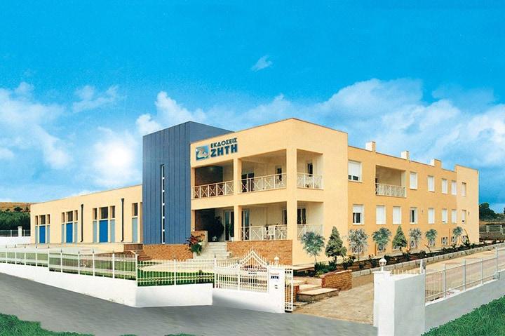Κτίριο - Παραγωγικές Εγκαταστάσεις Εκδόσεων Ζήτη