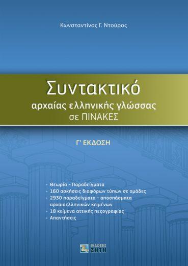 Συντακτικό Αρχαίας Ελληνικής Γλώσσας σε Πίνακες - Εκδόσεις Ζήτη