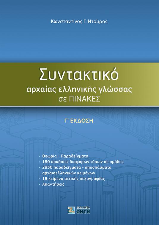 Νέες εκδόσεις Αρχαίων Ελληνικών για το Λύκειο - Εκδόσεις Ζήτη