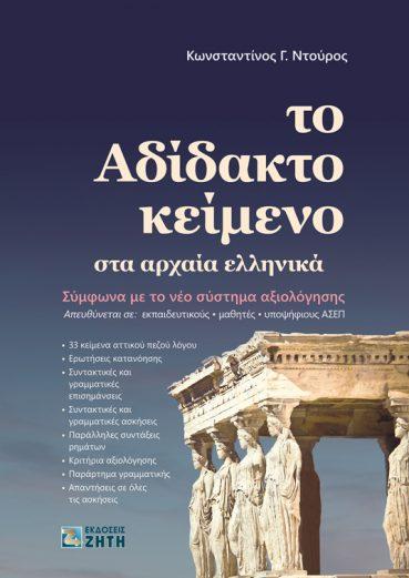 Το Αδίδακτο Κείμενο στα Αρχαία Ελληνικά - Εκδόσεις Ζήτη