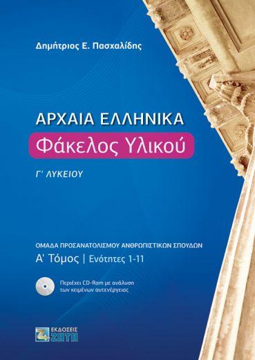 Αρχαία Ελληνικά. Φάκελος Υλικού Γ΄ Λυκείου. Α΄ τόμος | Ενότητες 1-11 - Εκδόσεις Ζήτη