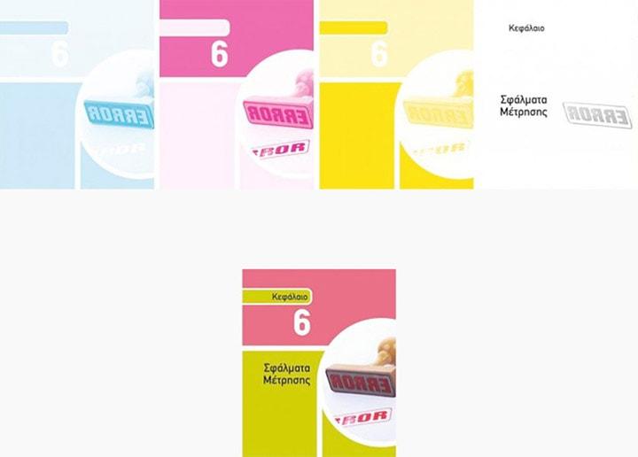 Χρωματικοί διαχωρισμοί - Τυπογραφικές εργασίες Εκδόσεων Ζήτη