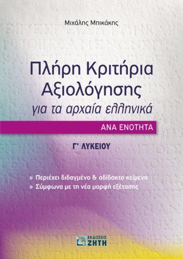 Πλήρη Κριτήρια Αξιολόγησης για τα Αρχαία Ελληνικά ανά ενότητα | Γ΄ Λυκείου - Εκδόσεις Ζήτη