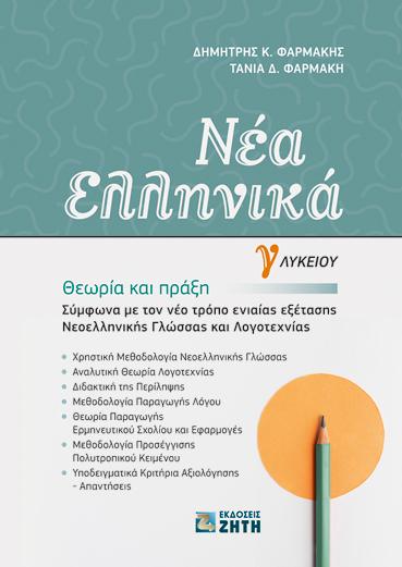 Νέα Ελληνικά Γ΄ Λυκείου | Θεωρία και Πράξη - Εκδόσεις Ζήτη