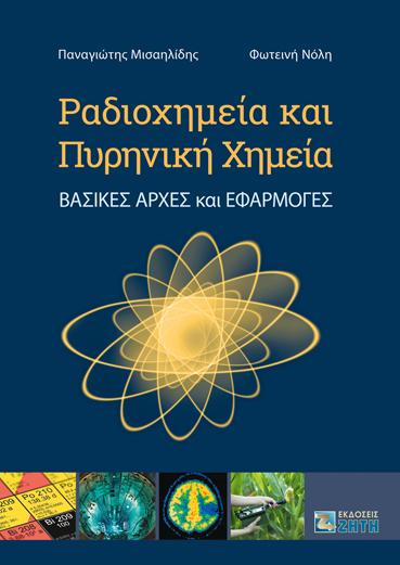 Ραδιοχημεία και Πυρηνική Χημεία - Εκδόσεις Ζήτη