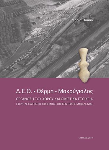 Δ.Ε.Θ. - Θέρµη - Μακρύγιαλος - Εκδόσεις Ζήτη