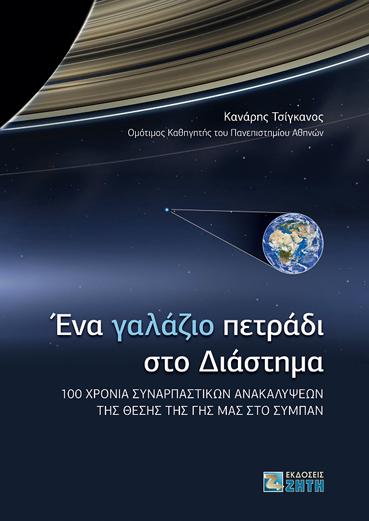 100 Χρόνια Συναρπαστικών Ανακαλύψεων για τη Γη μας και το Σύμπαν: 2 νέα βιβλία από τον Ομ. Καθηγητή Κ. Τσίγκανο και τις εκδόσεις Ζήτη - Εκδόσεις Ζήτη