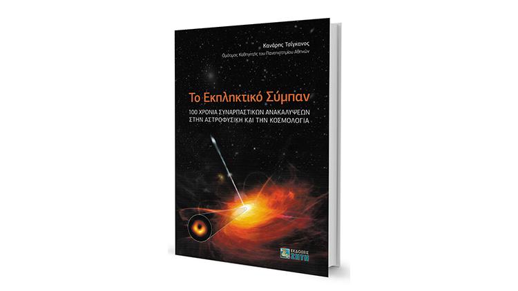 «Το εκπληκτικό σύμπαν»: παρουσίαση στην «Καθημερινή» - Εκδόσεις Ζήτη