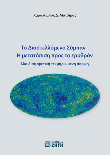 Το Διαστελλόμενο Σύμπαν - Η μετατόπιση προς το ερυθρόν - Εκδόσεις Ζήτη