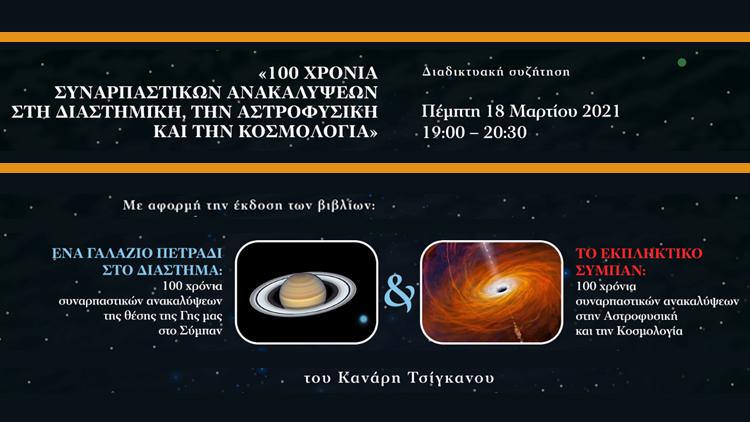 Διαδικτυακή συζήτηση: 100 χρόνια συναρπαστικών ανακαλύψεων στη Διαστημική, την Αστροφυσική και την Κοσμολογία - Εκδόσεις Ζήτη