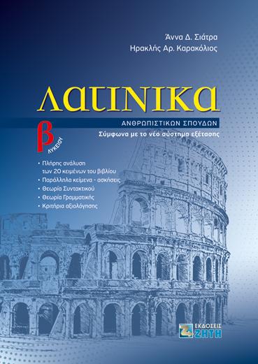 Λατινικά Β΄ Λυκείου | Ανθρωπιστικών σπουδών - Εκδόσεις Ζήτη