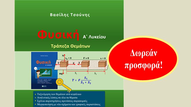 Φυσική Α΄ Λυκείου – ΤΡΑΠΕΖΑ  ΘΕΜΑΤΩΝ – Δωρεάν e-book - Εκδόσεις Ζήτη