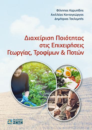 Διαχείριση Ποιότητας στις Επιχειρήσεις Γεωργίας, Τροφίμων & Ποτών - Εκδόσεις Ζήτη