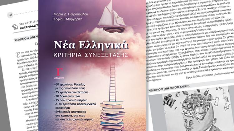 Νέα κυκλοφορία: Νέα Ελληνικά Γ΄ Λυκείου | Κριτήρια Συνεξέτασης - Εκδόσεις Ζήτη