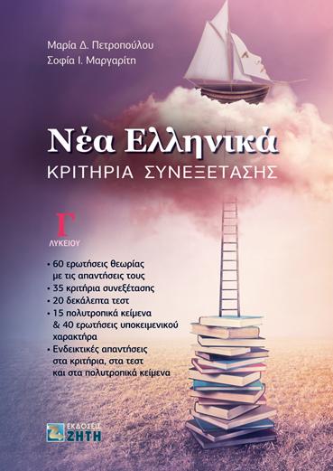 Νέα Ελληνικά Γ΄ Λυκείου   Κριτήρια Συνεξέτασης - Εκδόσεις Ζήτη