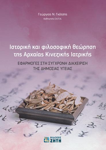 Ιστορική και φιλοσοφική θεώρηση της Αρχαίας Κινεζικής Ιατρικής - Εκδόσεις Ζήτη