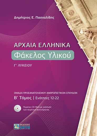 Αρχαία Ελληνικά. Φάκελος Υλικού Γ΄ Λυκείου. B΄ τόμος | Ενότητες 12-22 - Εκδόσεις Ζήτη