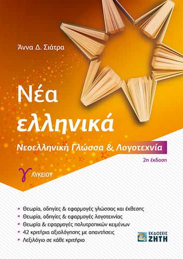Νέα Ελληνικά Γ΄ Λυκείου - Εκδόσεις Ζήτη